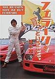 フェラーリを買ふということ。