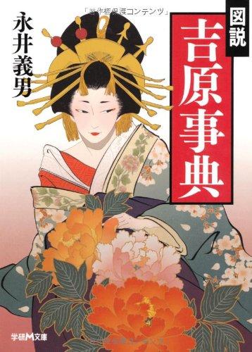 図説 吉原事典 (学研M文庫)