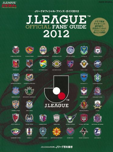 J.LEAGUE OFFICIAL FANS' GUIDE 2012 (アサヒオリジナル)
