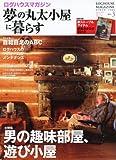 夢の丸太小屋に暮らす 2012年 03月号 [雑誌]