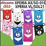 XPERIA SO-01E xperia vl sol21 3D BEARシリコンケース カバー/熊、くま、クマ 3Dベアー 6601ピンク