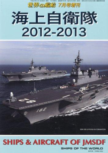 世界の艦船増刊 海上自衛隊2012-2013 2012年 07月号 [雑誌]