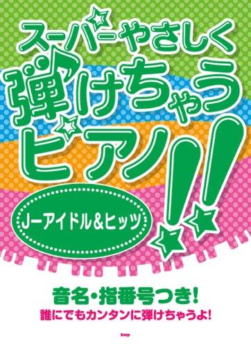 Super easy chords to piano! J-Idol-0 - hits