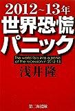 2012‐13年世界恐慌パニック