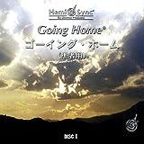 ヘミシンク ゴーイング・ホーム【Going Home Series(Subject)(日本語)】