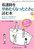 看護師をやめたくなったときに読む本―私はこうして乗り越えた!看護部長25人の乗り切り力 (Smart nurse Books+)