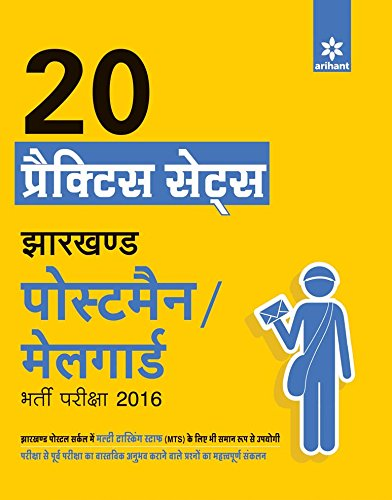 20 Practice Sets Jharkhand Postman/Mailguard Bharti Pariksha 2016 (Old Edition)