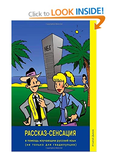 Rasskaz-Sensatsiya Russian Language Textbook