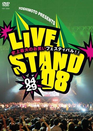 YOSHIMOTO PRESENTS LIVE STAND 08 0429 [DVD]