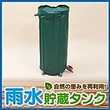 タンクに貯めた雨水で洗車や防火用水に。自然の恵みを再利用!雨水貯蔵タンク EEA-YW0167