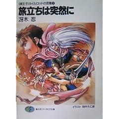 旅立ちは突然に (富士見ファンタジア文庫―「卵王子」カイルロッドの苦難)