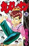 カメレオン(21) (講談社コミックス (2042巻))