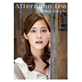 市道真央「Afternoon tea」 (東映ビデオ公式写真集)