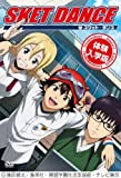 SKET DANCE DVD 体験入学版 (初回生産限定) 6/24発売