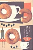 京都・東京甘い架け橋—お菓子で綴る12か月の往復書簡