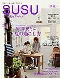 SUSU(素住) no.10 (2011)―自分らしい暮らしをデザインする (文化出版局MOOKシリーズ)