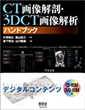 CT画像解剖・3DCT画像解析ハンドブック