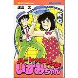 ハートキャッチいずみちゃん 1 (月刊マガジンコミックス)
