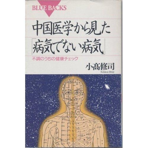 中国医学から見た「病気でない病気」―不調のうちの健康チェック (ブルーバックス)