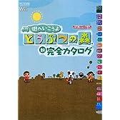 街へいこうよ どうぶつの森 超完全カタログ (任天堂ゲーム攻略本Nintendo DREAM)