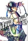 あまつき 第2巻 2005年10月25日発売