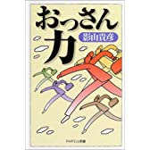 おっさん力 (PHPエル新書)
