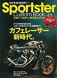 Sportster Custom Book(スポーツスター・カスタムブック) Vol.13 (エイムック)