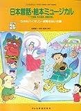 こどものミュージカル 日本昔話・絵本ミュージカル うかれバイオリン・長靴をはいた猫 (こどものミュージカル学芸会・おゆうぎ会用)