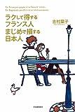 ラクして得するフランス人 まじめで損する日本人
