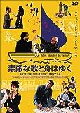 素敵な歌と舟はゆく Otar Iosseliani  [DVD]