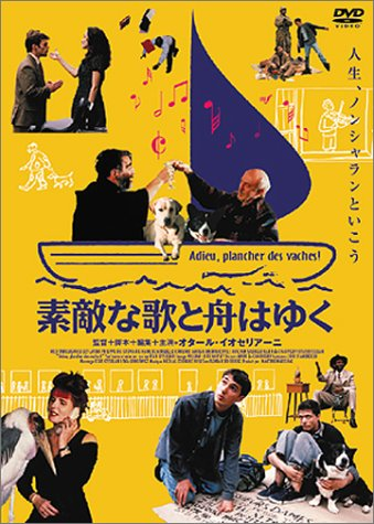 素敵な歌と舟はゆく [DVD]