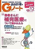 Gノート 2016年12月号 Vol.3 No.8 患者さんに補完医療について聞かれたら〜統合医療は怪しいのか! ?正しく知って、主治医力を上げよう!