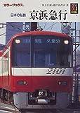 日本の私鉄京浜急行 (カラーブックス (907))