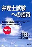 弁理士試験への招待   (法学書院)