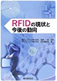 RFIDの現状と今後の動向