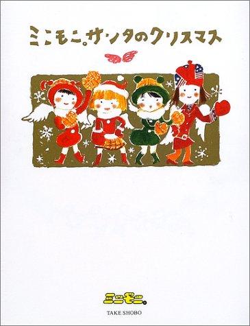 ミニモニ。サンタのクリスマス