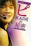 心を濡らすしずく ピ(RAIN)の秘密