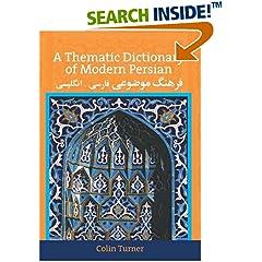 واژه های علمی در فارسی
