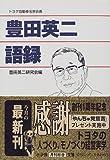 豊田英二語録 (小学館文庫)