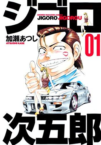 ジゴロ次五郎(1)