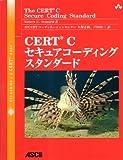 CERT Cセキュアコーディングスタンダード [大型本] / Robert C. Seacord (著); 久保 正樹, 戸田 洋三 (翻訳); アスキー・メディアワークス (刊)