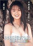 おとめざ1989—桐村萌絵写真集