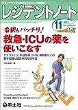 レジデントノート 2013年11月号 Vol.15 No.12 希釈もバッチリ!  救急・ICUの薬を使いこなす〜カテコラミン、抗凝固薬、t-PA、鎮静薬などの基本知識と超具体的な投与法