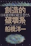 創造的破壊系―日本発世界の経営者たち