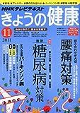 NHK きょうの健康 2011年 11月号 [雑誌]
