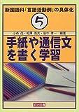 新国語科「言語活動例」の具体化〈5〉手紙や通信文を書く学習