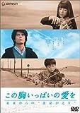 """この胸いっぱいの愛を -未来からの""""黄泉がえり""""- [DVD]"""