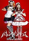 バレンタイン・キッス(初回生産限定盤)(DVD付)