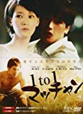 1to1 マッチャン DVD-BOX