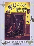 魔女からの贈り物 (児童図書館・文学の部屋)